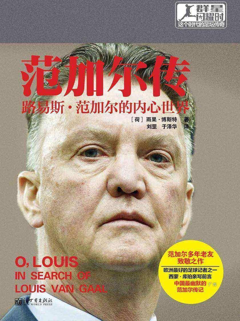范加尔传:路易斯·范加尔的内心世界