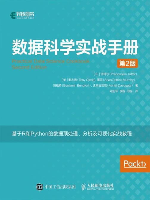 数据科学实战手册(第2版)