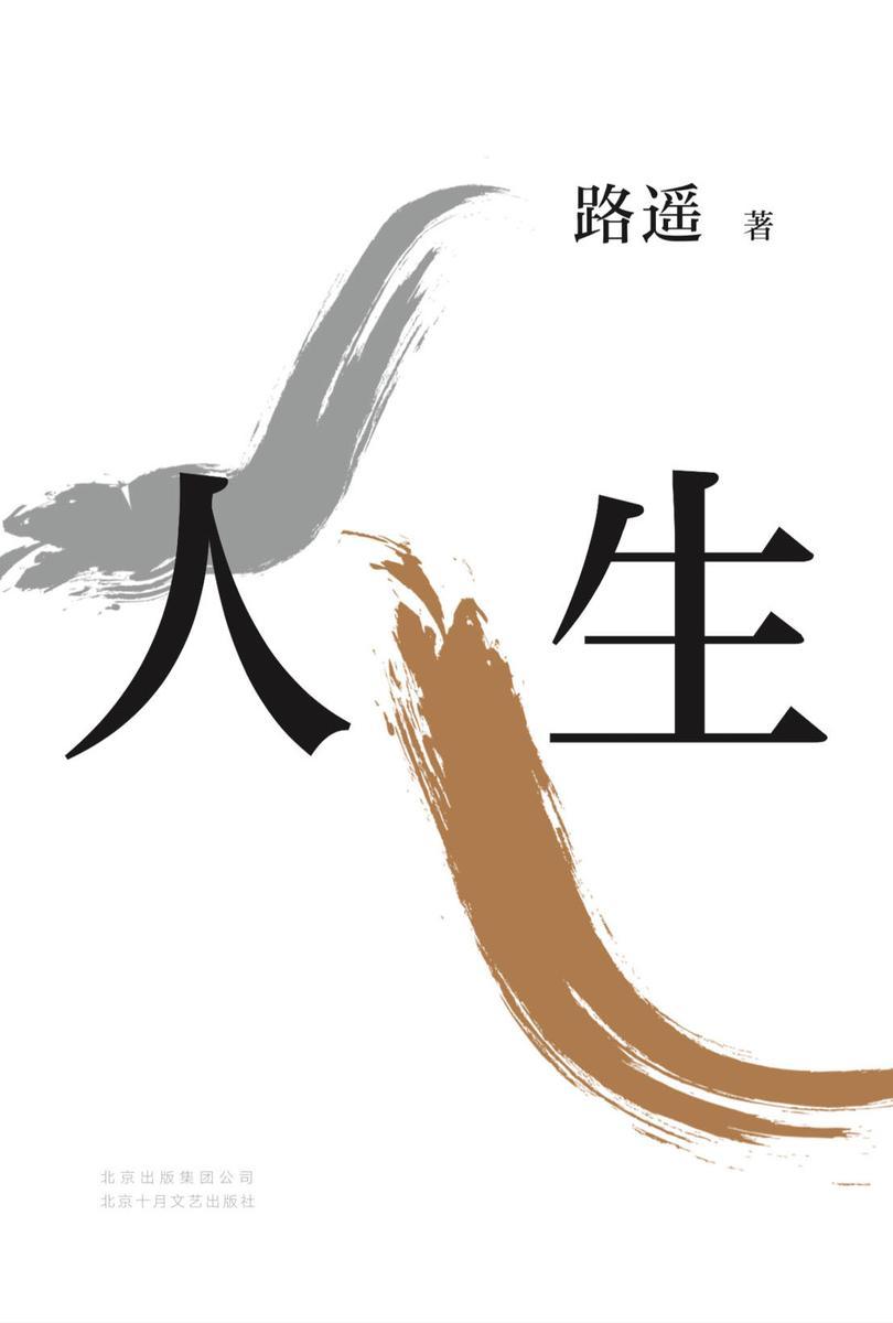 人生(茅盾文学奖得主路遥代表作)