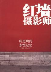 红墙摄影师:历史瞬间永恒记忆(试读本)