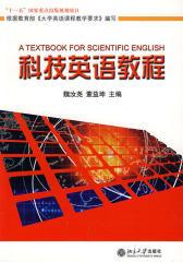 科技英语教程(仅适用PC阅读)