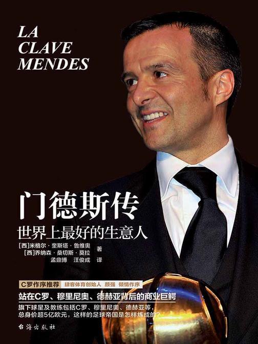 门德斯传:世界上最好的生意人
