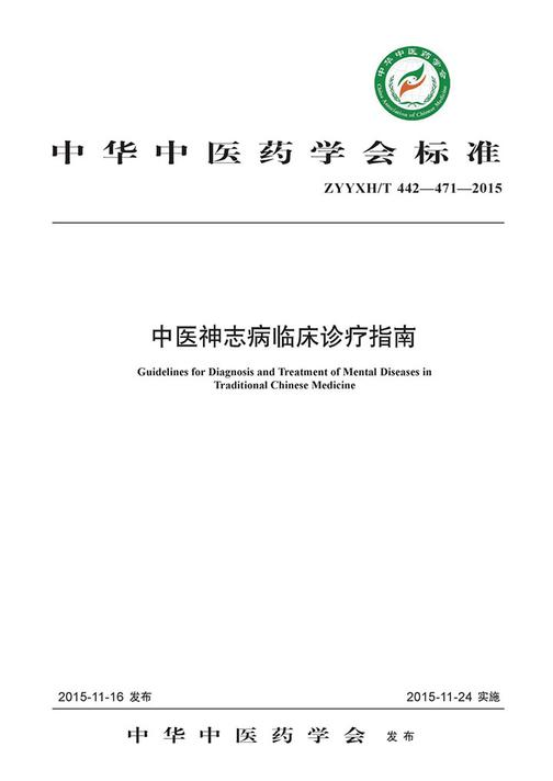 中医神志病临床诊疗指南