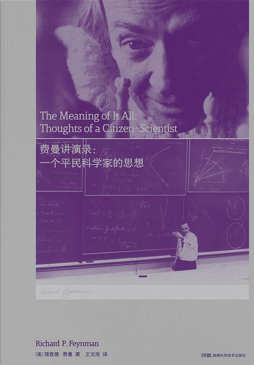 走近费曼丛书——费曼讲演录:一个平民科学家的思想(2019年全新改版!费曼经典演讲,不确定性和科学精神的精辟阐释)
