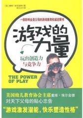 游戏的力量:玩出创造力和竞争力(试读本)