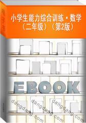 小学生能力综合训练·数学(二年级)(第2版)(仅适用PC阅读)