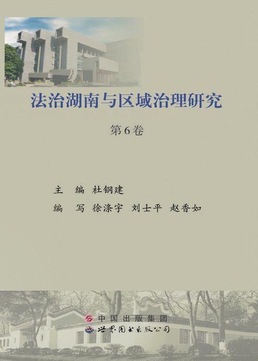 法治湖南与区域治理研究(第6卷)