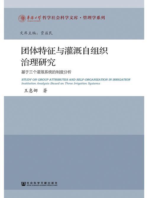 团体特征与灌溉自组织治理研究:基于三个灌溉系统的制度分析
