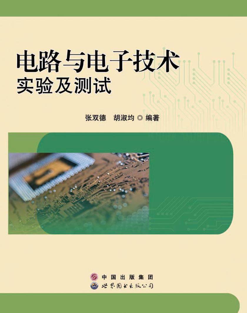 电路与电子技术实验及测试(仅适用PC阅读)