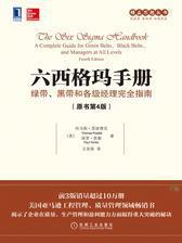 六西格玛手册:绿带、黑带和各级经理完全指南(原书第4版)