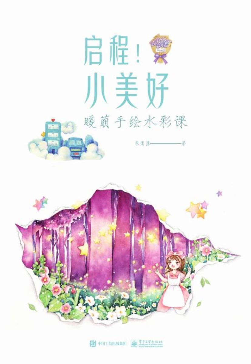 启程!小美好:暖萌手绘水彩课(全彩)