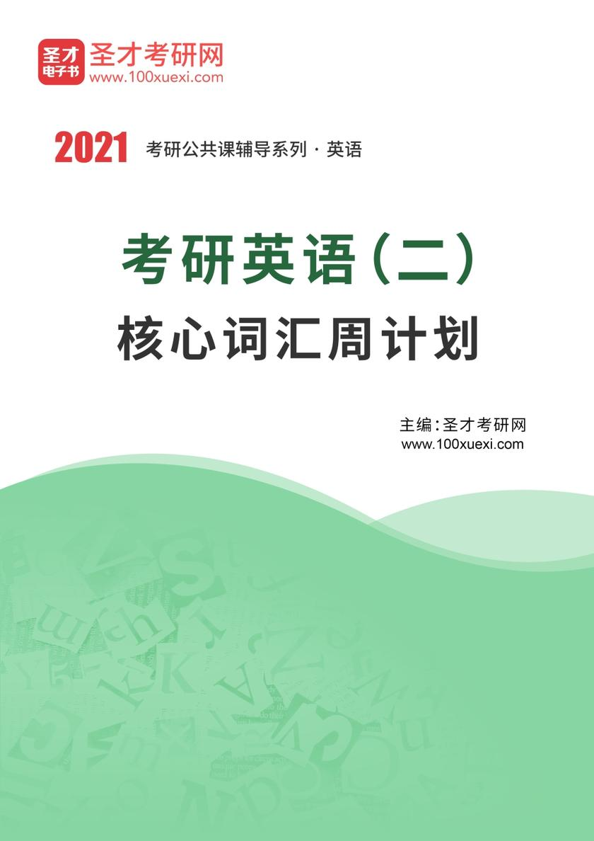 2021年考研英语(二)核心词汇周计划