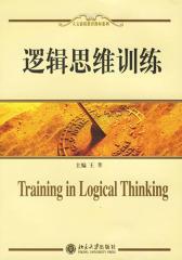 逻辑思维训练(仅适用PC阅读)