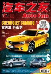汽车之友 半月刊 2011年14期(电子杂志)(仅适用PC阅读)