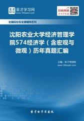 沈阳农业大学经济管理学院574经济学(含宏观与微观)历年真题汇编