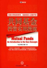 共同基金投资实用指南(试读本)