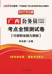 中公版·2017广西公务员录用考试专用教材:考点全预测试卷行政职业能力测验