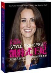凯特式王妃(试读本)