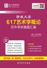 聊城大学617艺术学概论历年考研真题汇编