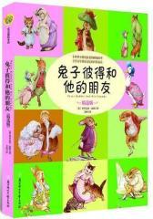 兔子彼得和他的朋友(试读本)