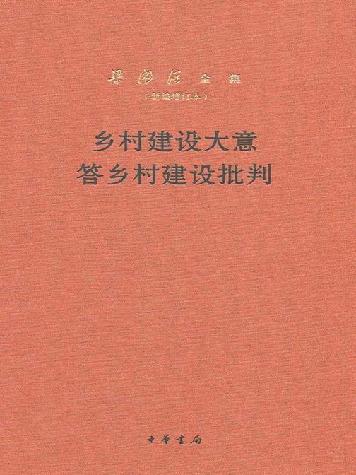 乡村建设大意 答乡村建设批判--梁漱溟全集(新编增订本) 精