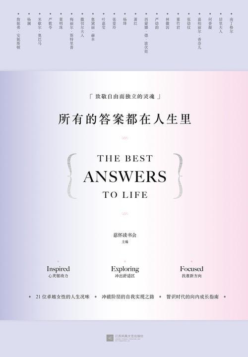 所有的答案都在人生里
