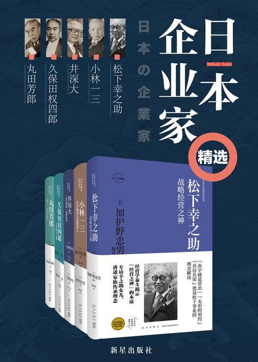日本企业家精选集(共5册)