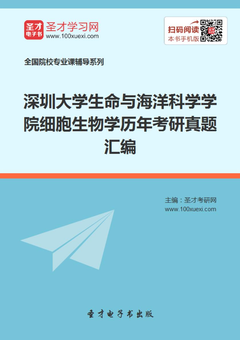 深圳大学生命与海洋科学学院细胞生物学历年考研真题汇编