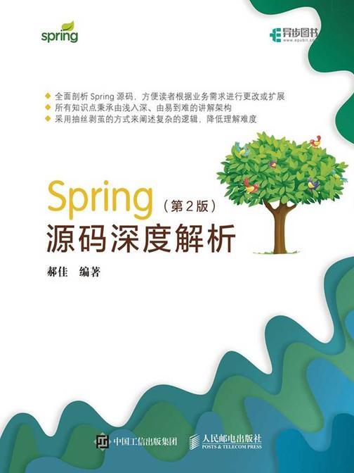 Spring源码深度解析(第2版)