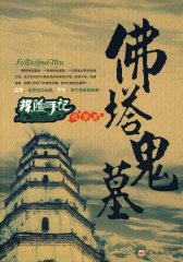 南山祖坟(试读本)