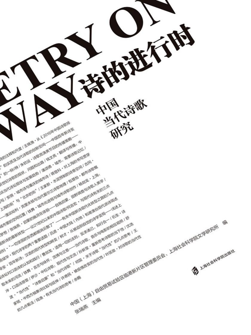 诗的进行时——中国当代诗歌研究