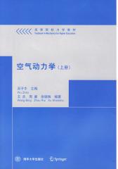 空气动力学(上册)——高等院校力学教材(试读本)