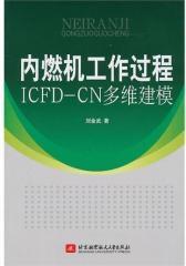 内燃机工作过程ICFD-CN 多维建模(试读本)