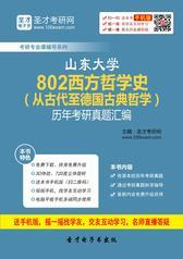 山东大学802西方哲学史(从古代至德国古典哲学)历年考研真题汇编