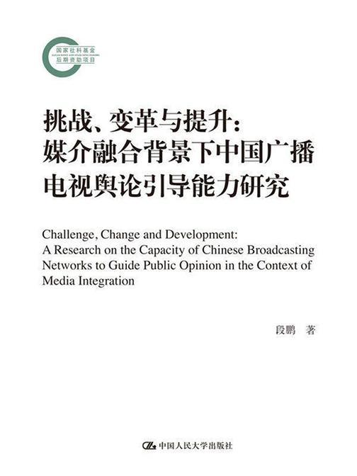 挑战、变革与提升:媒介融合背景下中国广播电视舆论引导能力研究(国家社科基金后期资助项目)