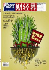 财经界 月刊 2011年10期(电子杂志)(仅适用PC阅读)