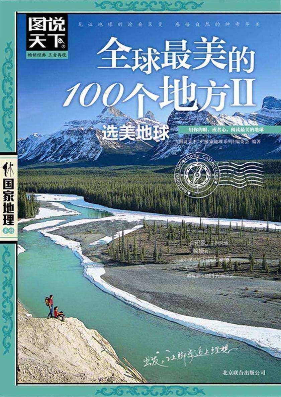 全球 美的100个地方Ⅱ——选美地球(仅适用PC阅读)