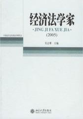 经济法学家(2005)