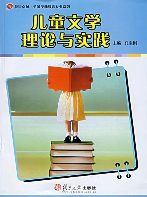 儿童文学理论与实践