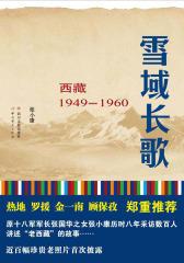 雪域长歌:西藏(1949-1960)