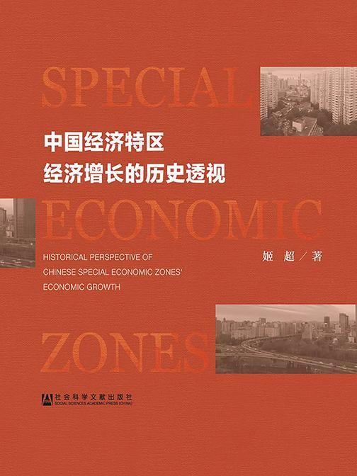 中国经济特区经济增长的历史透视