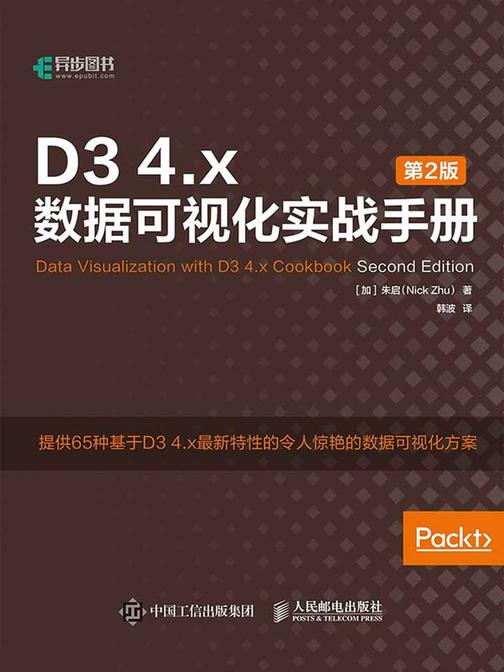 D3 4.x数据可视化实战手册(第2版)