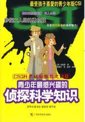 CSI科学破解犯罪之谜①青少年 感兴趣的侦探科学知识(试读本)