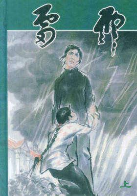 雷雨(上)