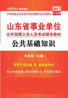 中公版·2017山东省事业单位公开招聘工作人员考试辅导教材:公共基础知识