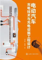 电动汽车充电技术与充电设施工程设计