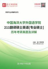 中国海洋大学外国语学院211翻译硕士英语历年考研真题汇编