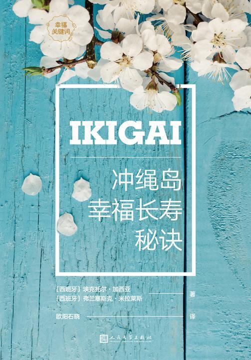 幸福关键词:冲绳岛长寿秘诀