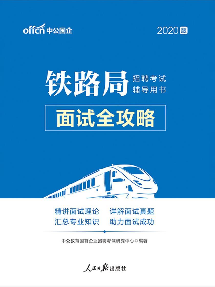 中公2020铁路局招聘考试辅导用书面试全攻略
