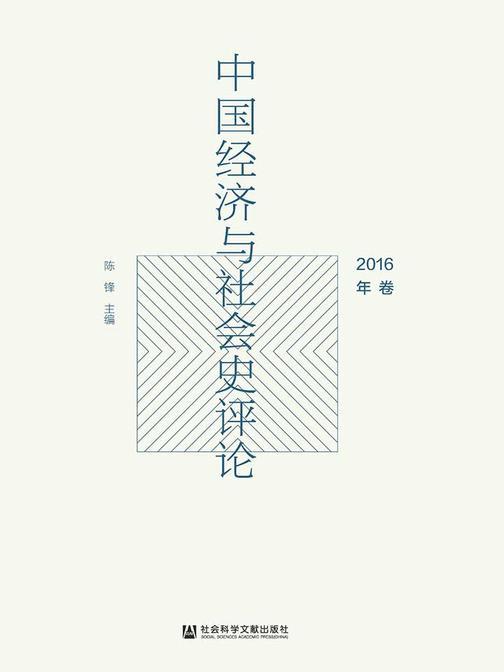 中国经济与社会史评论(2016年卷)